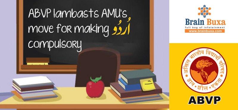 Image of ABVP lambasts AMU's move for making Urdu compulsory | Education Blog Photo