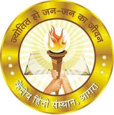 Kendriya Hindi Sansthan