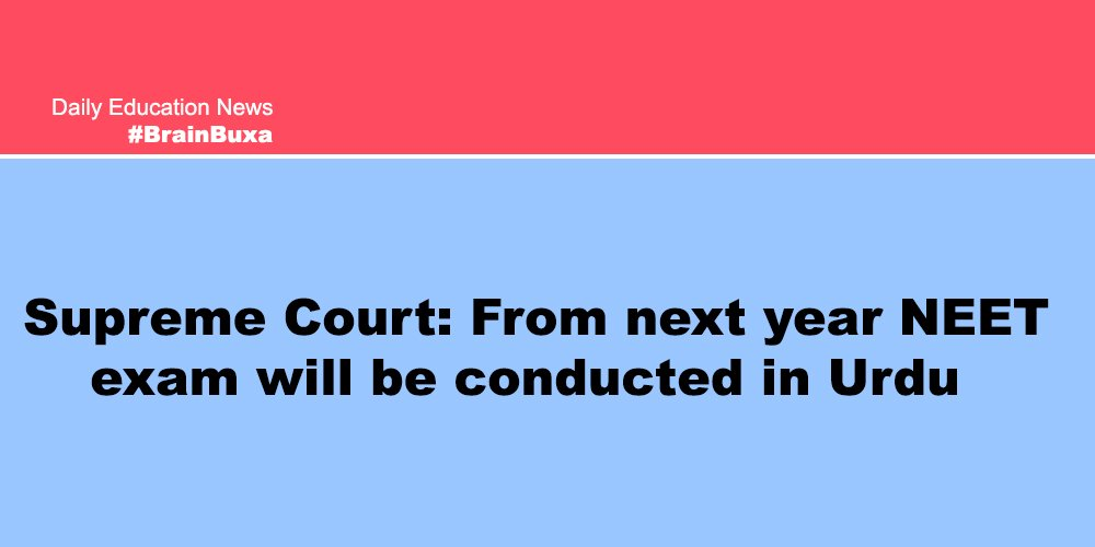 Supreme Court: From next year NEET exam will be conducted in Urdu